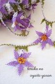 画像1: ●オデミシュ●イーネオヤのお花 1個 (1)