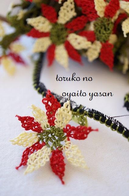 画像1: ●オデミシュ●イーネオヤのお花 1個